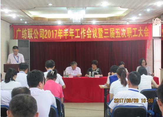 党总支副书记,工会临时负责人汪海波传达集团谭总作的工作报告精神